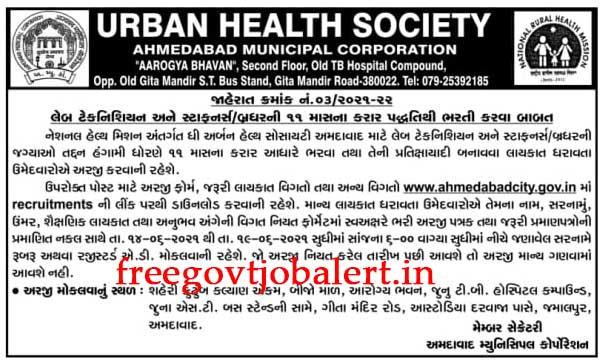 UHS Ahmedabad Recruitment 2021 - Lab Technician & Staff Nurse Posts