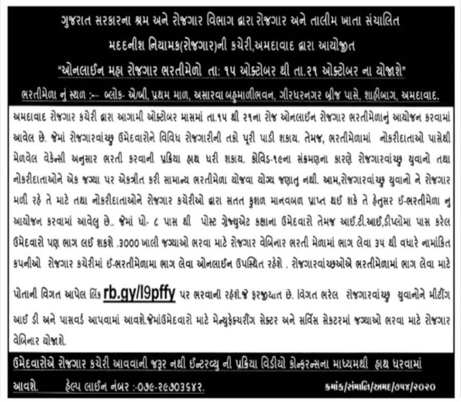 Employment Office, Ahmedabad Online Maha Rozgaar Bhartimelo 2020