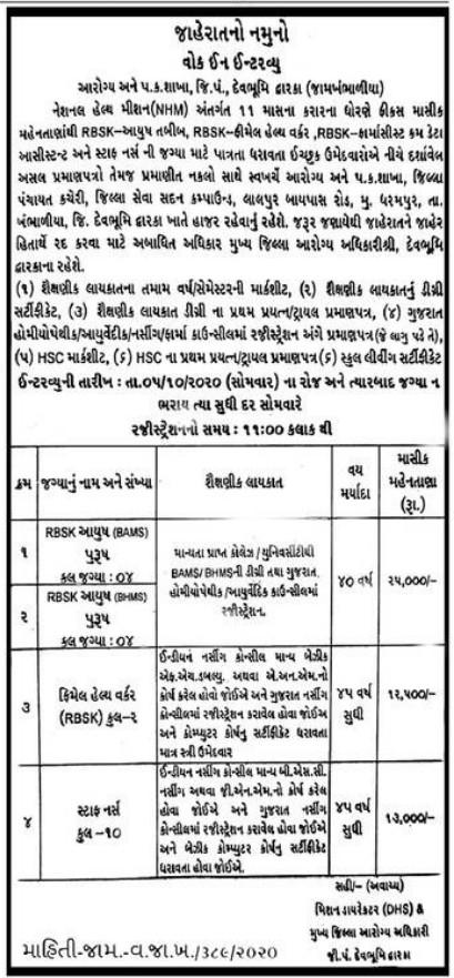 NHM Devbhumi Dwarka Recruitment 2020 20 Staff Nurse, Female Health Worker & Other Posts