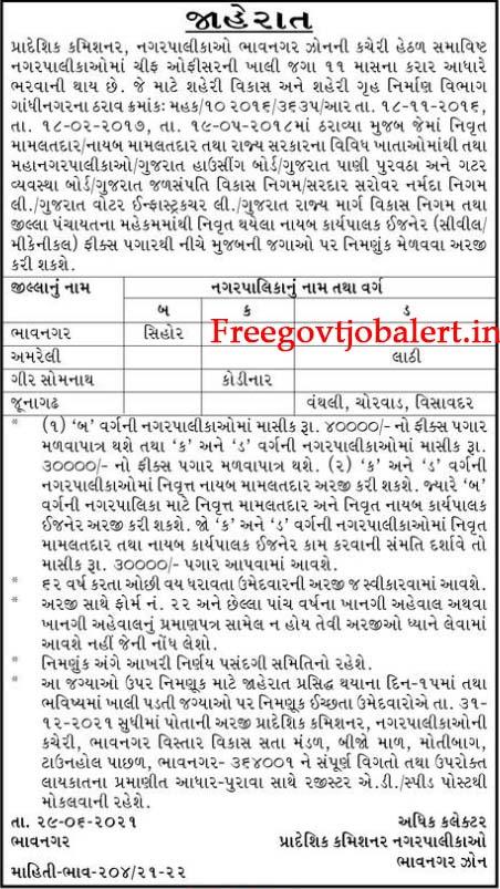 Reginoal Commissioner Municipality Bhavnagar Recruitment 2021 for Chief Officer Posts
