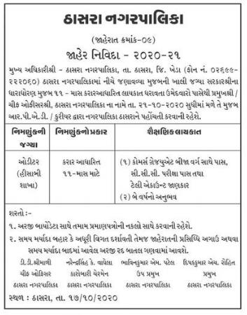 Thasra Nagarpalika Recruitment For Auditor Post 2020