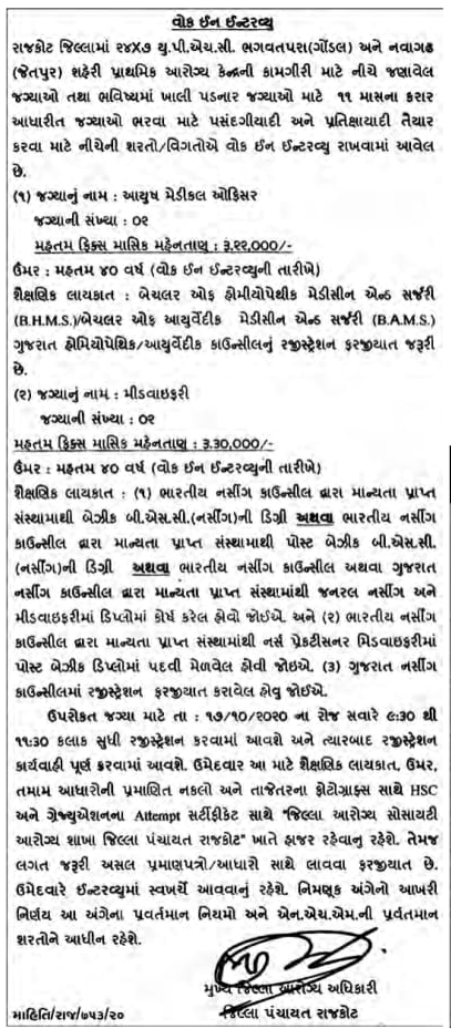Urban Health Center Rajkot Recruitment 2020 For Midwifery & Ayush Medical Officer