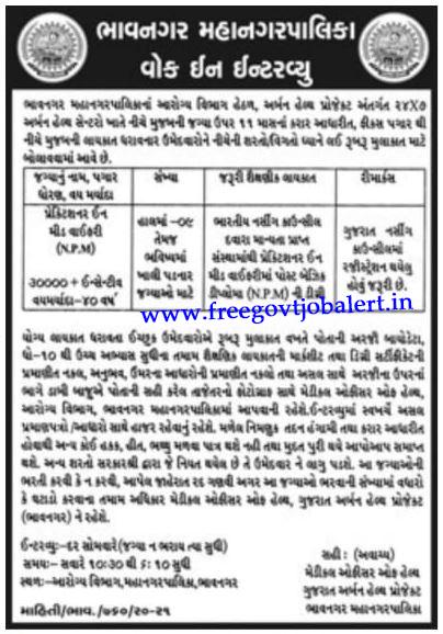 Urban Health Project Bhavnagar Recruitment 2021 -9 Practitioner in Midwifery Posts