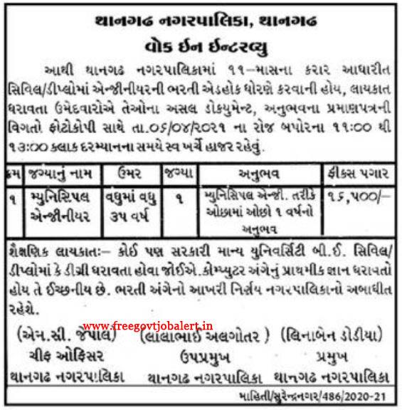 Thangadh Nagarpalika Recruitment 2021 - Municipal Engineer Vacancy (Walk in)