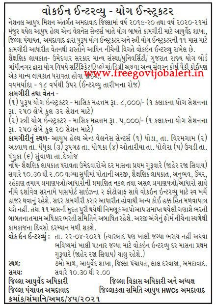 National Ayush Mission Ahmedabad Recruitment 2021 - Yoga Instructor Posts (Walk in)