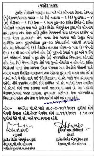 Traffic Brigade Geer Somnath Recruitment 2021-30- Manad Sevak Bharti