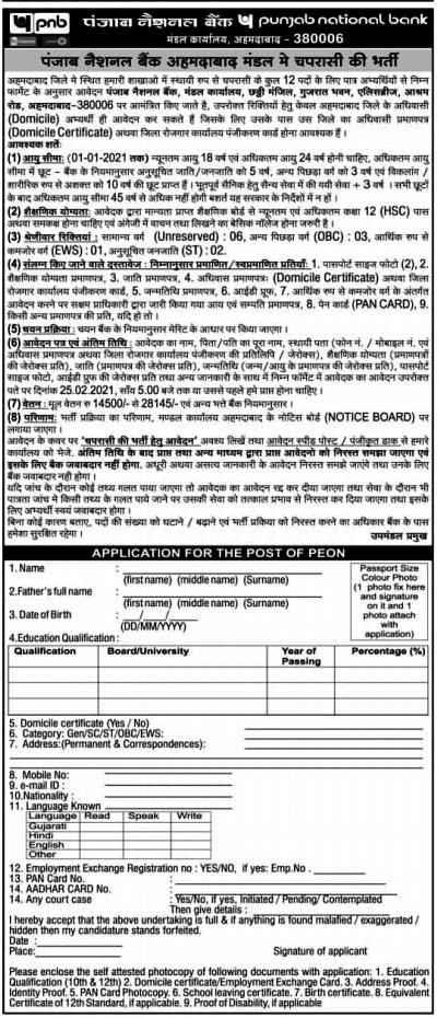 Punjab National Bank Ahmedabad 12 Peon Recruitment 2021