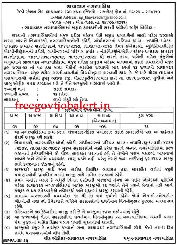 Bhayavadar Nagarpalika Recruitment 2021 - Safai Kamdar Jobs