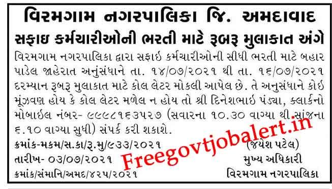 (Call Letter Released) Viramgam Nagarpalika Recruitment 2021 - Safai Kamdar Bharti