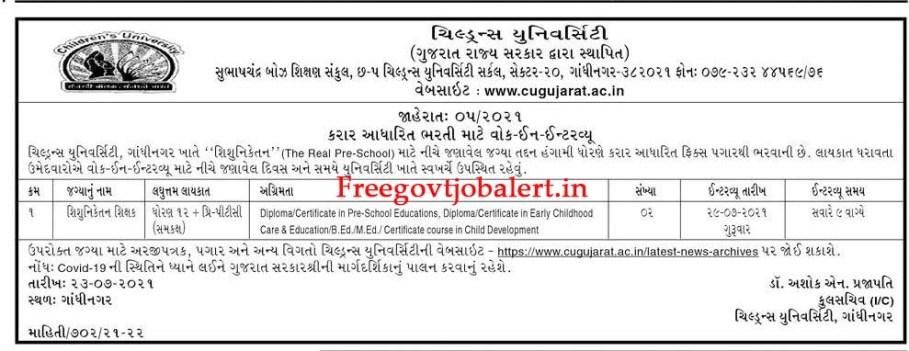 Children University Recruitment 2021 - Shishu Niketan Teacher Posts