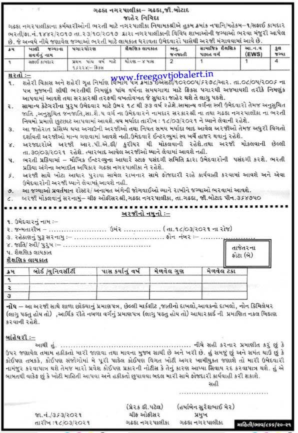 Gadhada Nagarpalika Recruitment 2021 - 4 Safai Kamdar Bharti