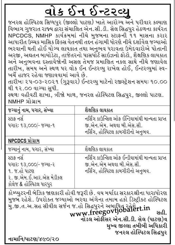 General Hospital Siddhpur Recruitment 2021 - 3 Staff Nurse Vacancy