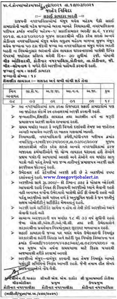 Kodinar Nagar Palika Recruitment 2021 - 16 Safai Kamdar Bharti