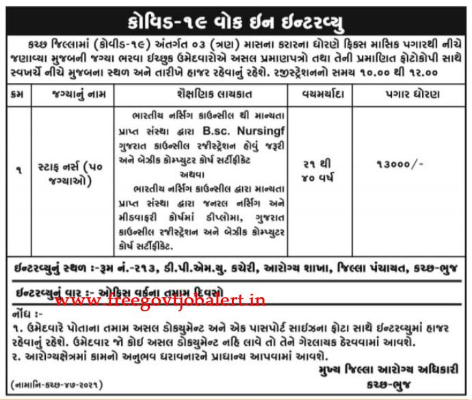 Kutch-Bhuj District Panchayat Recruitment 2021 - 50 Staff Nurse Posts