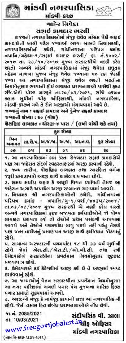 Mandvi Nagarpalika Recruitment 2021 - 20 Safai Kamdar Bharti