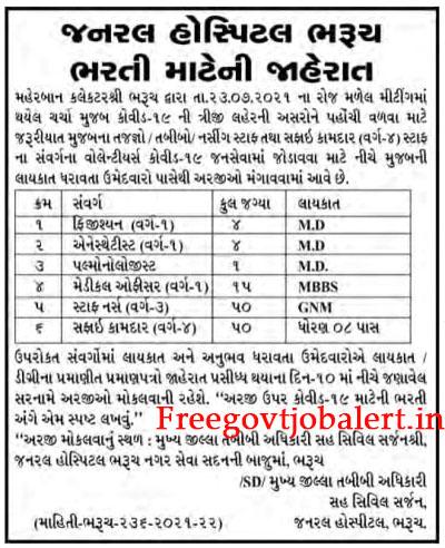General Hospital Bharuch Recruitment 2021 - 124 Safai Kamdar & Medical Officer & Staff Nurse