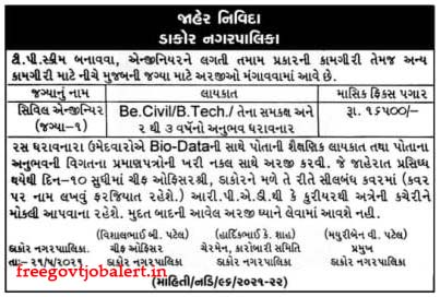 Dakor Nagarpalika Recruitment 2021 -01 Civil Engineer Posts