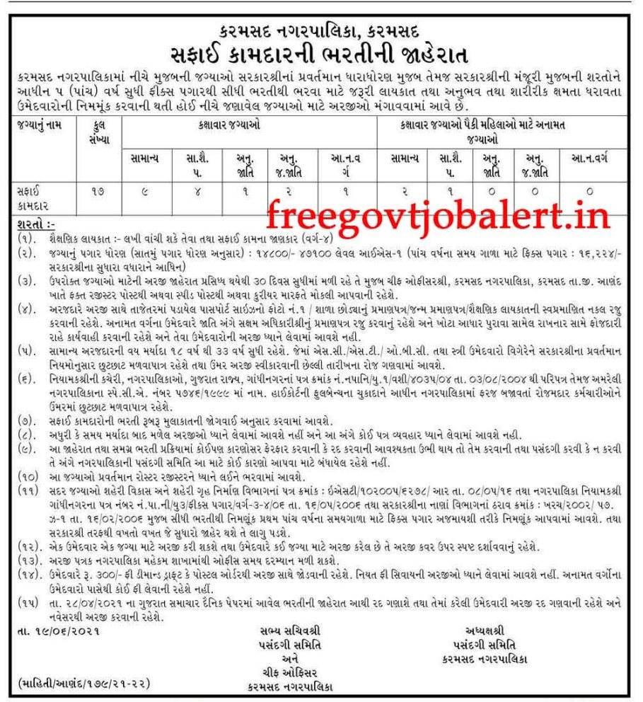 Karamsad Nagarpalika Recruitment 2021 - 17 Safai Kamdar Bharti in Karamsad