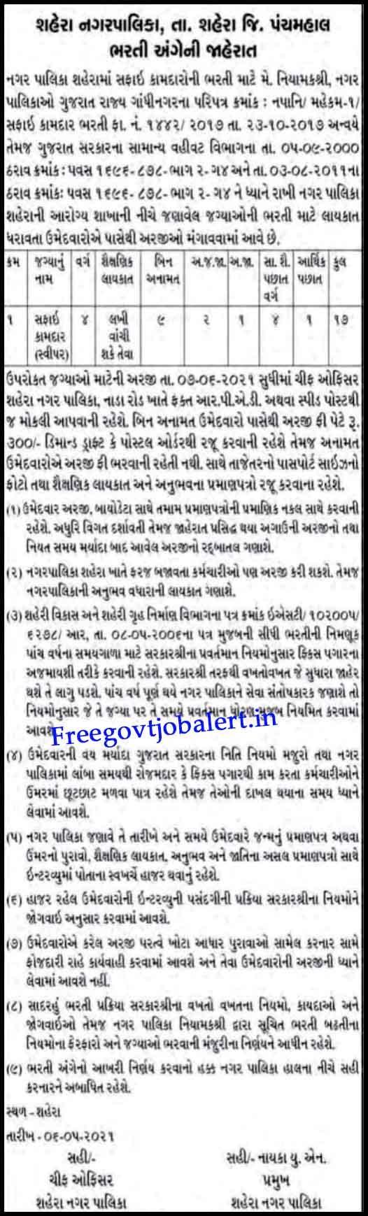 Shahera Nagarpalika Recruitment 2021 - 17 Safai Kamdar Bharti