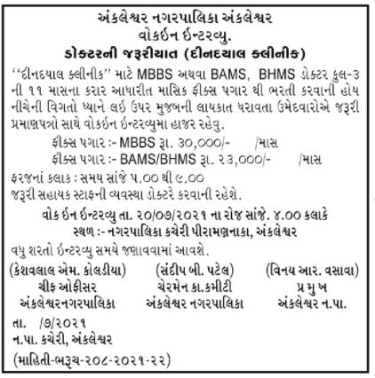 Ankleshwar Nagarpalika Recruitment 2021 Doctor Vacancy