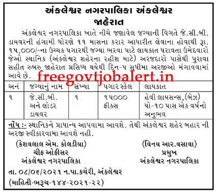 Ankleshwar Nagarpalika recruitment 2021 - Driver Jobs in Ankleshwar