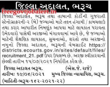 Bharuch District Court Recruitment 2021 - Gujarati Stenographer Vacancy