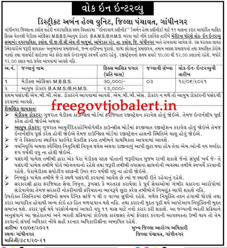District Urban Health Unit Gandhinagar Recruitment 2021 - 03 Medical Officer Posts