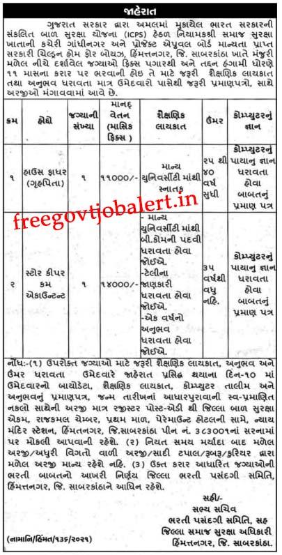 ICPS Himatnagar Recruitment 2021 - 02 House Father & Store Keeper Cum Accountant Posts