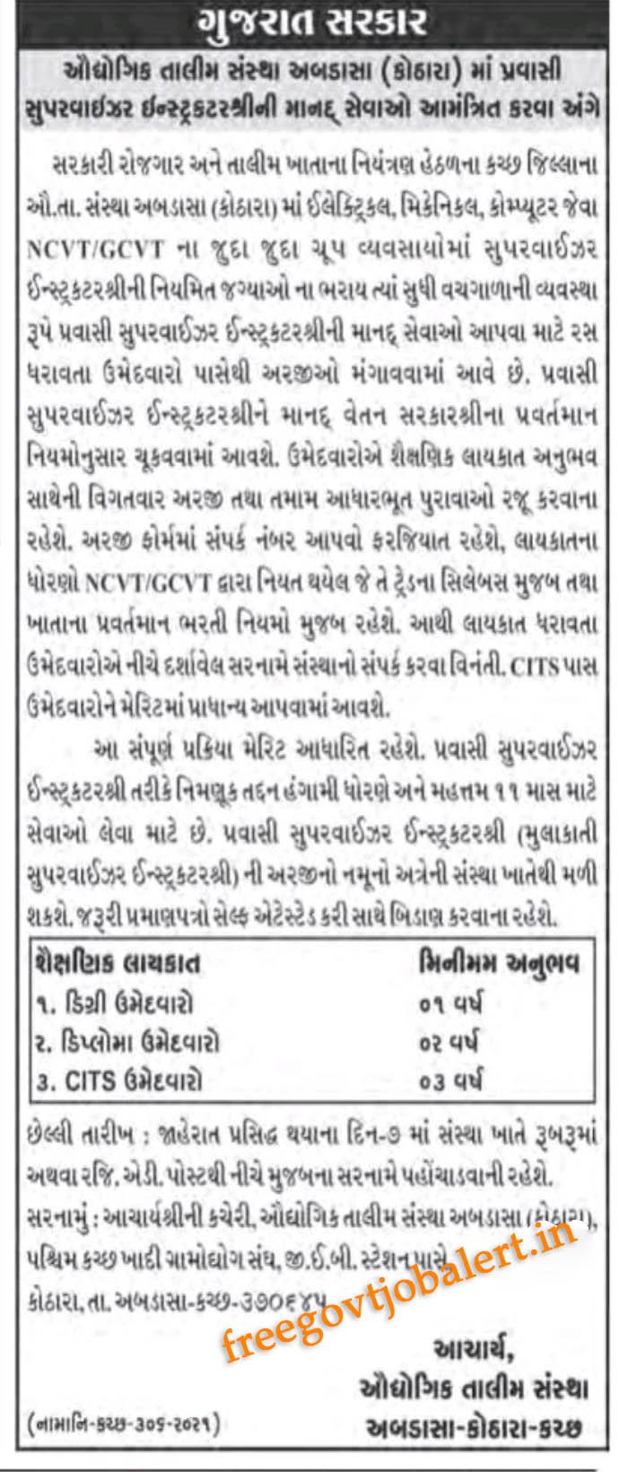 ITI Abdasa (Kothara) Recruitment 2021- Pravasi Supervisor Instructor Post