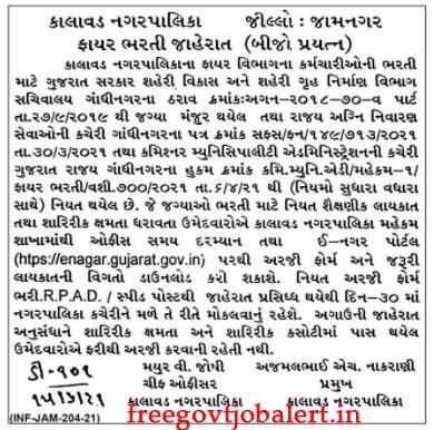 Kalavad Nagarpalika Recruitment 2021 - 19 Station Fire Officer & Other Posts