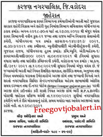 Karjan Nagarpalika Recruitment For 19 Fire Officer
