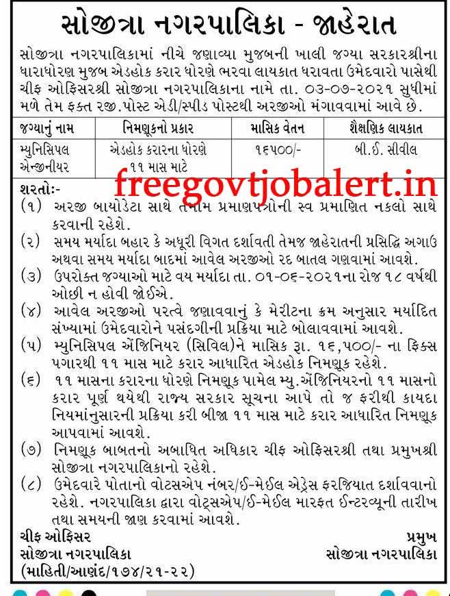 Sojitra Nagarpalika Recruitment 2021 - Municipal Engineer Posts