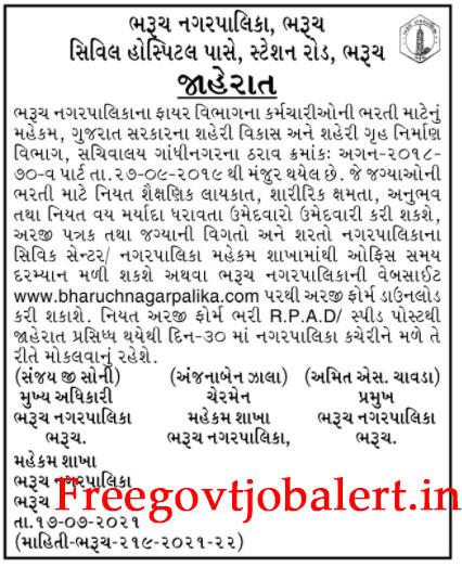 Bharuch Nagarpalika Recruitment 2021- 19 Fire Department Bharti
