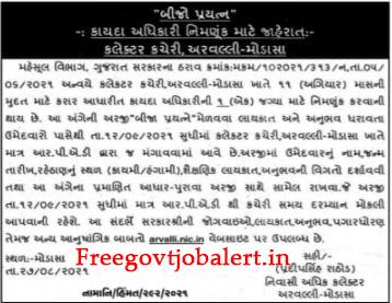 Collector Office Aravalli-Modasa Recruitment For Legal Officer Post 2021