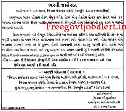 District Health Society Devbhumi Dwarka Recruitment 2021 - 101 CHO Posts