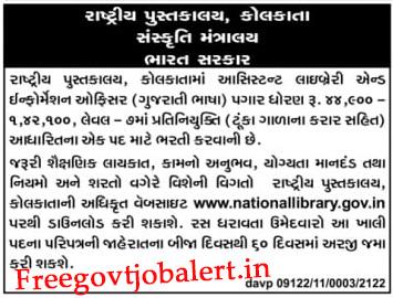(Gujarati) National Library Kolkata Recruitment 2021 - Assistant Library & Information Officer Post