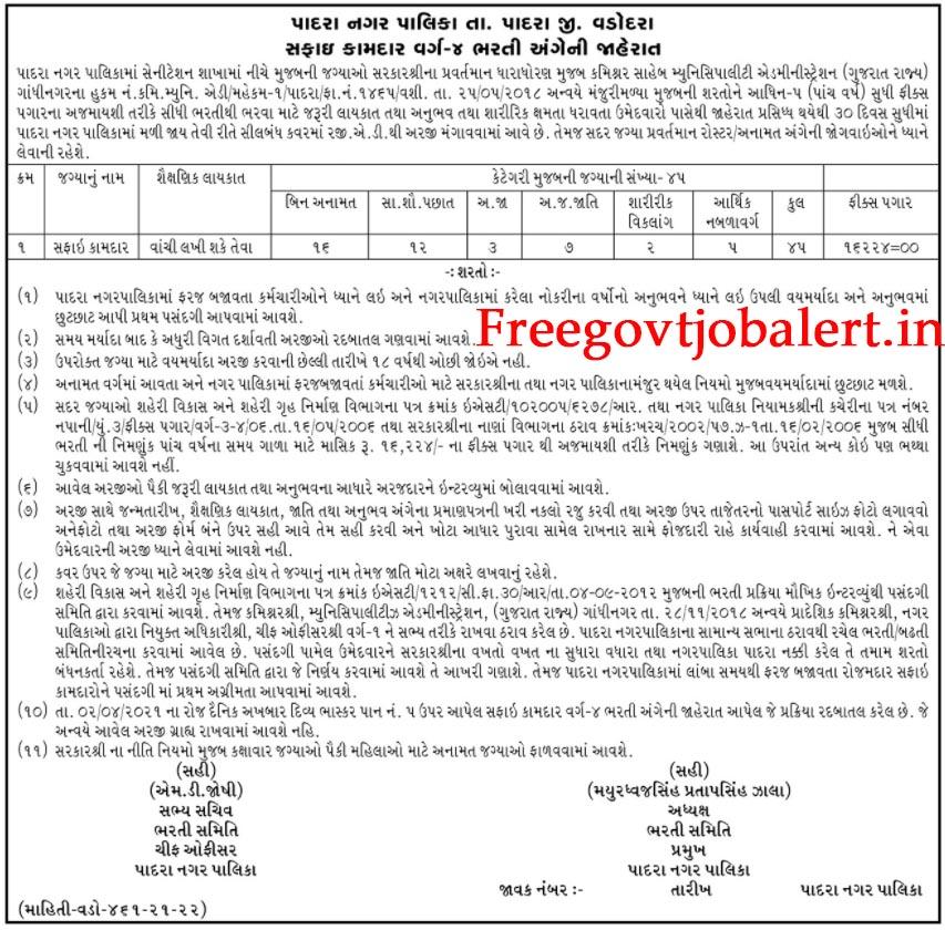 Padra Nagarpalika Recruitment 2021 - 45 Safai Kamdar Posts