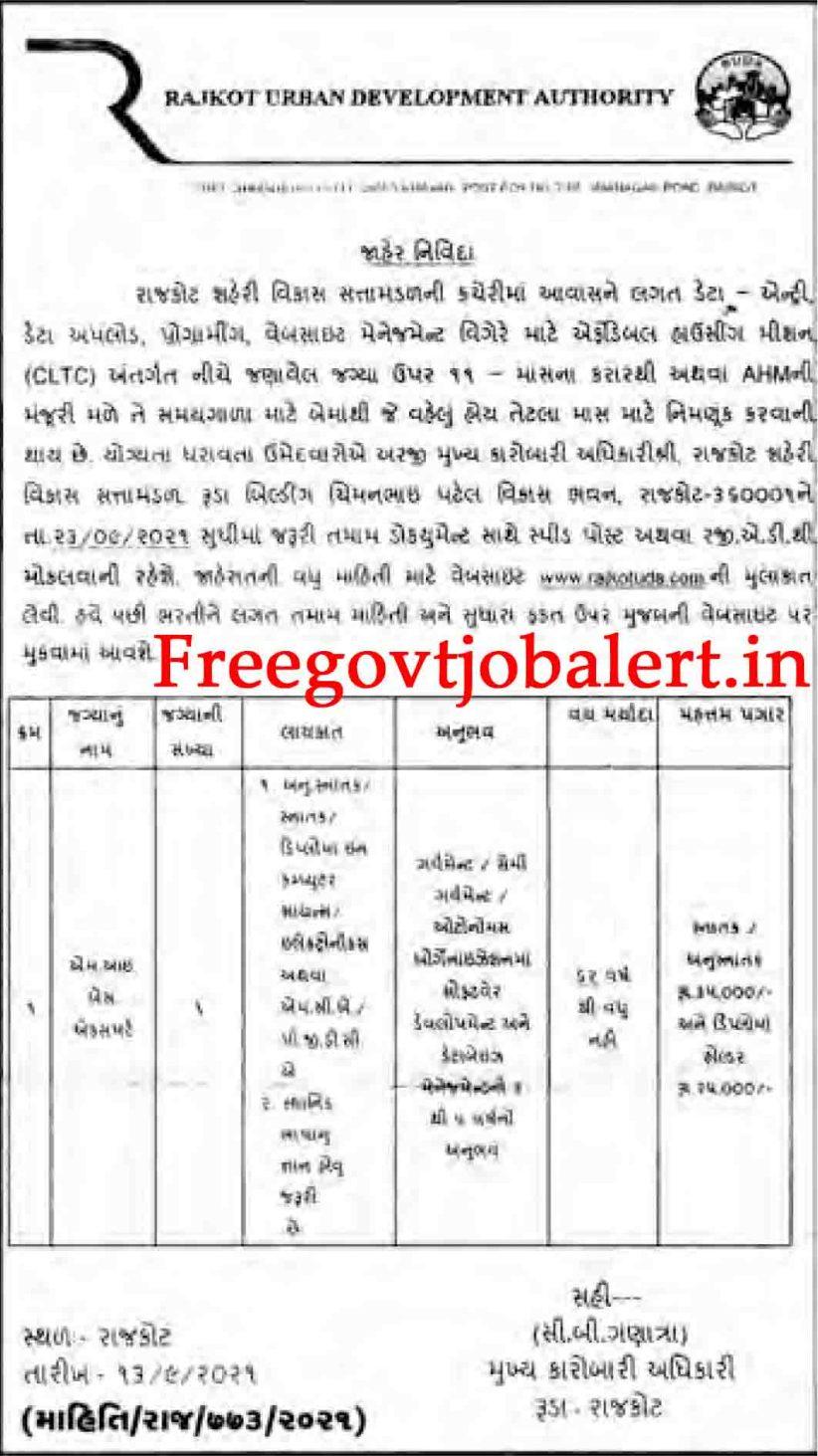 Rajkot Urban Development Authority RUDA Recruitment 2021   MIS Expert Vacancy