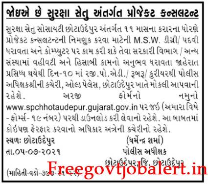 Suraksha Setu Society Chhota Udepur Recruitment 2021 - Project Consultant