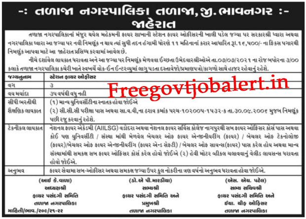 Talaja Nagarpalika Recruitment 2021 - Station Fire Officer Post