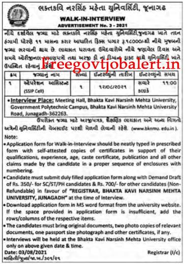 BKNMU Junagadh Operation Assistant Recruitment 2021 - 01 Posts