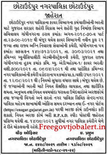 Chhota Udepur Nagarpalika Recruitment 2021 - 21 Fire Department Bharti