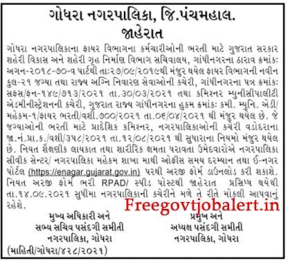 Godhra Nagarpalika Recruitment 2021 - 21 Fire Officer Posts