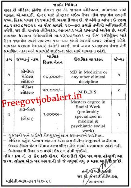 Sir T. General Hospital Bhavnagar Recruitment 2021 -4 Counselor & Other Posts