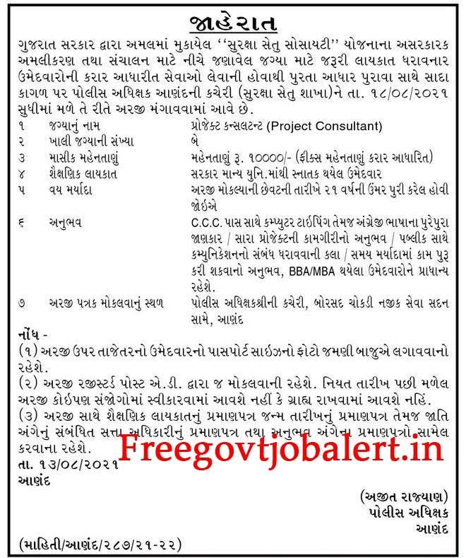 Suraksha Setu Society Anand Recruitment 2021 - 2 Project Consultant Posts
