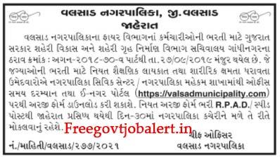 Valsad Nagarpalika Recruitment 2021 - 19 Fire Officer Bharti