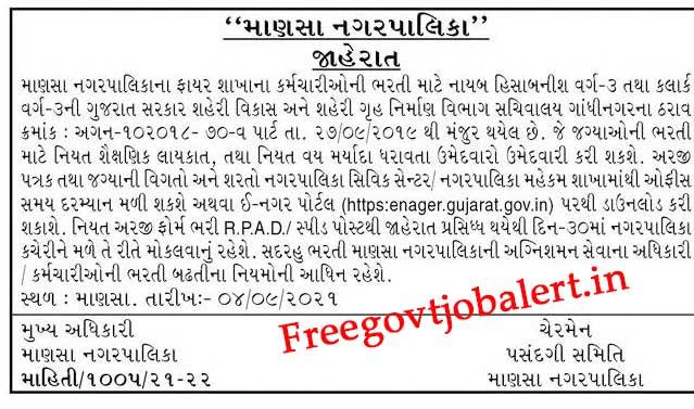 Mansa Nagarpalika Recruitment 2021 - Clerk Jobs - Fire Officer Bharti