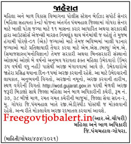 WCD Godhra Recruitment 2021 - 1 Counselor (Female) Post