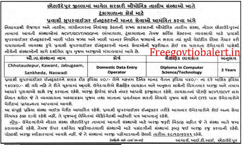 ITI Chhota Udepur Recruitment 2021 - Pravasi Supervisor Instructor Posts