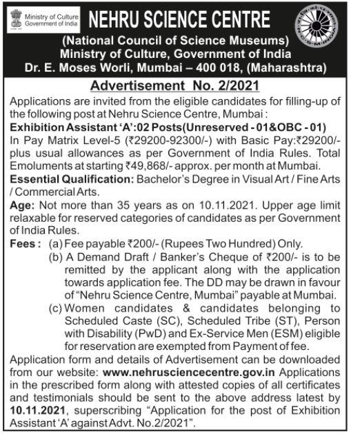 Nehru Science Centre Exhibition Assistant Recruitment 2021 - 02 Posts